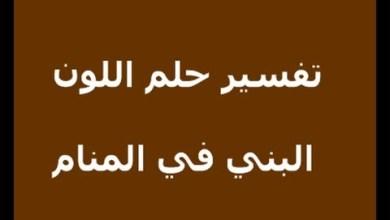 Photo of تفسير حلم اللون البني