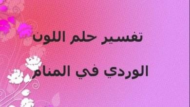 Photo of تفسير حلم اللون الوردي