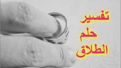 Photo of تفسير حلم الطلاق في المنام
