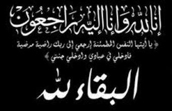 Photo of سبب وفاة حصة العون صاحبة لقب بنت الوطن