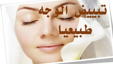 Photo of تبييض الوجه طبيعيا