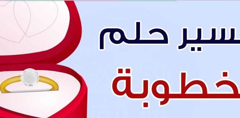 Photo of تفسير حلم الخطوبة في المنام