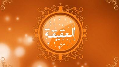 Photo of أحكام وشروط عقيقة المولود الذكر