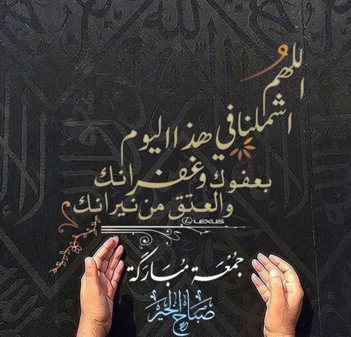 صورة دعاء يوم الجمعة المباركة