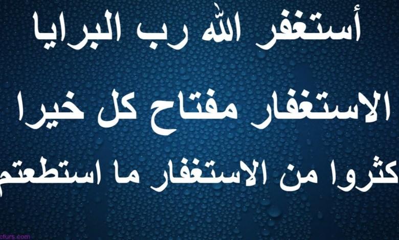 Photo of فوائد الأستغفار