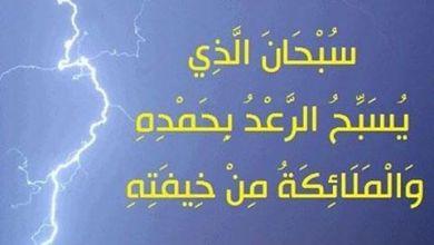 Photo of دعاء المطر والرعد والبرق