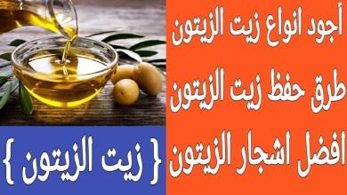 Photo of افضل انواع زيت الزيتون للجسم