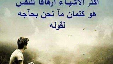 Photo of اجمل ما قيل في الحزن و الحب