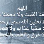 صور ادعيه قصيرة عن المطر
