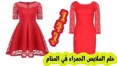 Photo of تفسير حلم الفستان الاحمر في المنام