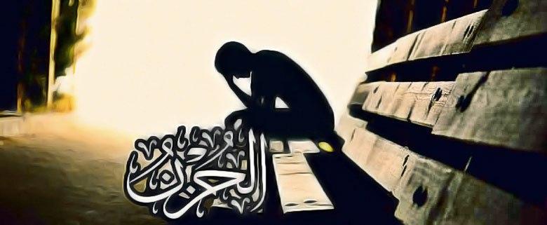 Photo of تعريف الحزن وأعراضه