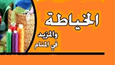 Photo of تفسير حلم الة الخياطة