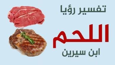 Photo of تفسير رؤية اللحم النيء