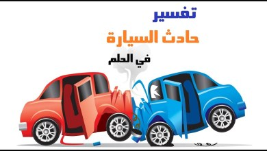 Photo of تفسير حلم الحادث