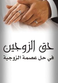 زواج العصمة