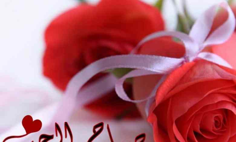 Photo of صباح الحب