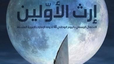 Photo of تصاميم عن اليوم الوطني الإماراتي 2019 إرث الأولين 48