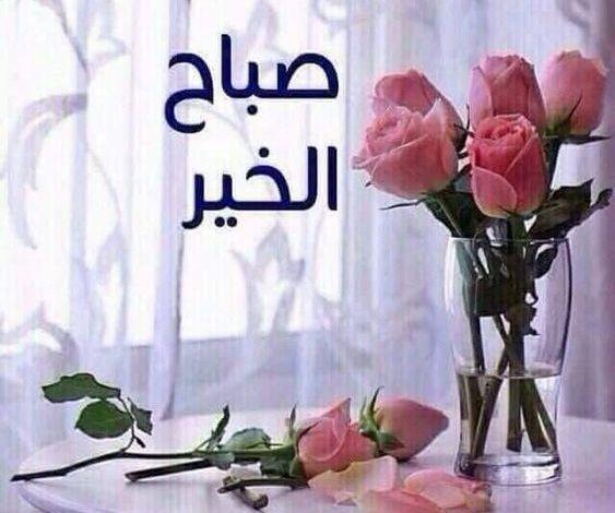 Photo of صباح الحب ياروحي
