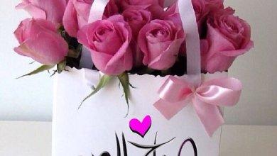 Photo of صور صباح الخير