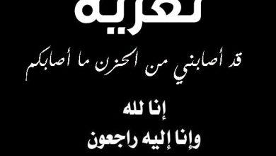 Photo of رسائل تعزية بوفاة