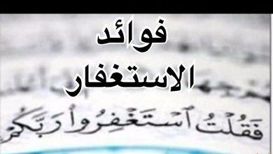Photo of فوائد الاستغفار