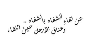 Photo of كلام حلو عن الشفايف