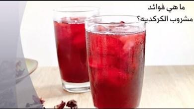 Photo of فوائد الكركديه للقولون