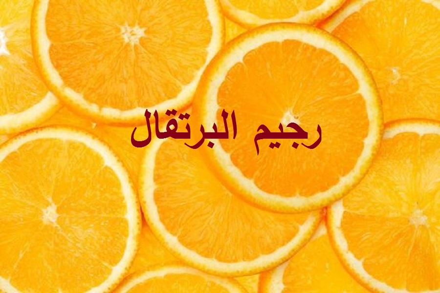 رجيم البرتقال لخسارة الوزن