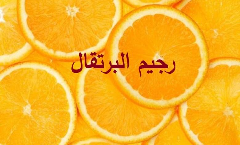 Photo of رجيم البرتقال