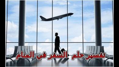 Photo of تفسير حلم السفر