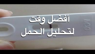 Photo of افضل وقت لتحليل الحمل بعد تاخر الدوره