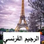 نظام الرجيم الفرنسي