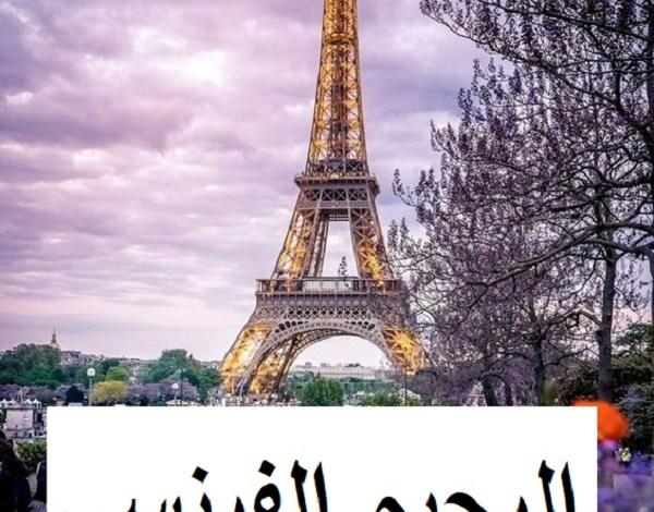 Photo of الرجيم الفرنسي