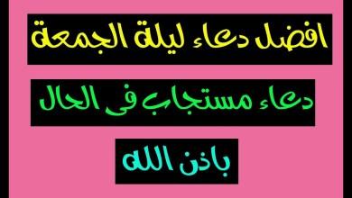 Photo of دعاء ليلة الجمعة , من الادعية المستحبة في يوم الجمعة