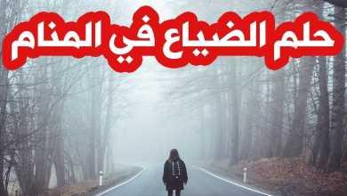 Photo of تفسير حلم الضياع في المنام للعزباء