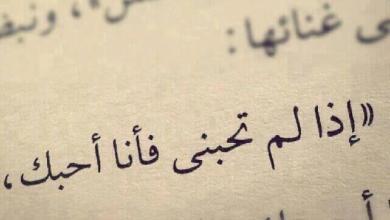 Photo of رسائل عتاب للزوج