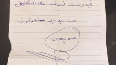 Photo of تفاصيل الرساله الخطية المهددة بانفجار بنك بلبنان