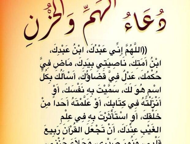 Photo of دعاء الكرب