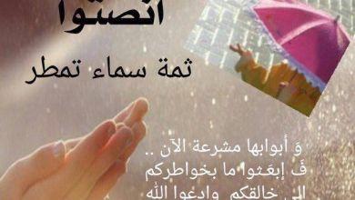Photo of حالات واتس اب مطر وغيوم