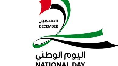 Photo of تغريدات عن اليوم الوطني الإماراتي , كلمات تهنئة لليوم الوطني الإماراتي