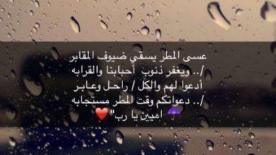Photo of دعاء المطر للحبيب