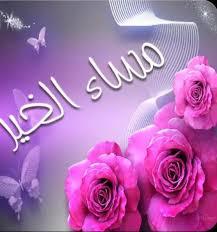Photo of صور مساء الخير