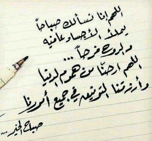 Photo of دعاء الصباح قصير