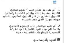 Photo of أصحاب القروض قبل 2017 وموقف الإسكان منهم