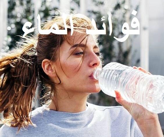 Photo of فوائد الماء