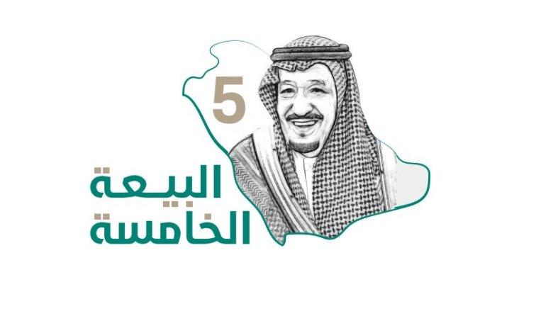 Photo of كلمة عن البيعة الخامسة للملك سلمان