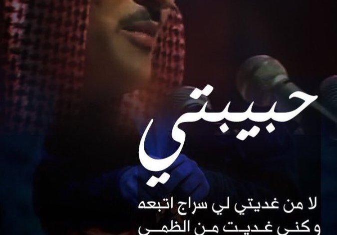 Photo of حبيبتي لامن غديتي لي سراج أتبعه