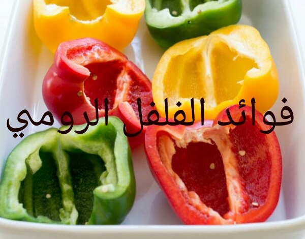 Photo of فوائد الفلفل الرومي