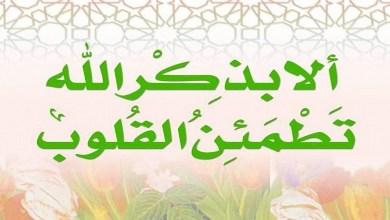 Photo of افضل الذكر لجلب الرزق