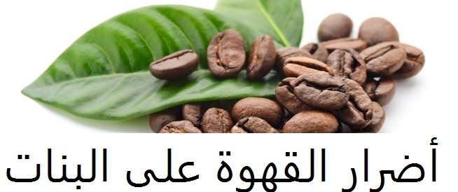 Photo of مضار القهوة , اضرار القهوة للبنات